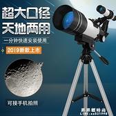 望遠鏡 專業高清天文望遠鏡兒童學生深空觀星高倍太空10000眼觀天 倍【果果新品】
