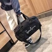 健身包短途旅行包手提干濕分離運動【聚寶屋】
