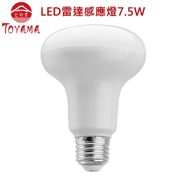 TOYAMA 特亞馬 LED雷達感應燈泡7.5W E27螺旋型 晝光色 白光 SB10009 / 燈泡色 黃光 SB10010