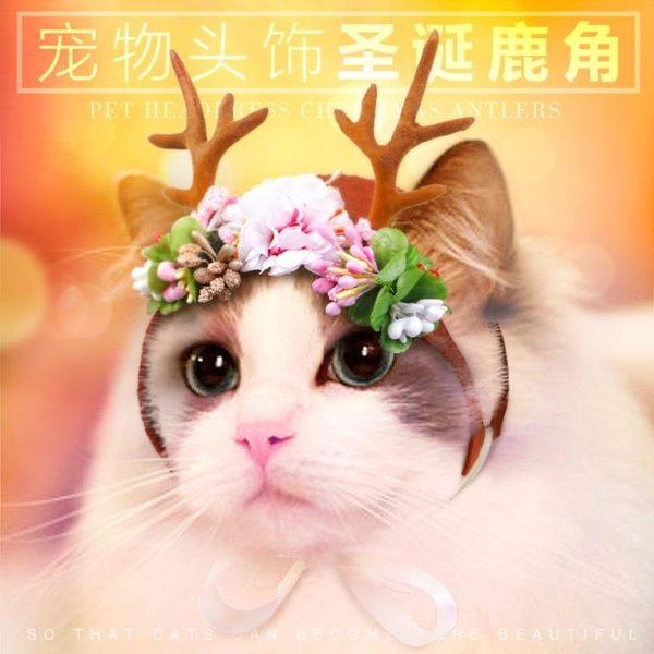 全館83折 寵物頭飾新年飾品鹿角 寵物裝飾帽子折耳貓鹿角泰迪狗狗頭套婚禮