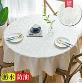 歐式防水防油防燙免洗桌佈酒店飯店家用圓形大圓桌餐桌 - 風尚3C