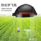 防護面罩 打農藥專用帽子面部防護罩全臉防護罩神器防飛濺透明臉部電焊打磨 韓菲兒