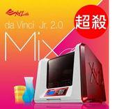 da Vinci Jr. 2.0 Mix 混色3D列印機