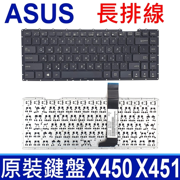 ASUS 華碩 X450 X451 長排 筆電 中文鍵盤 X452EA X452EP X452L X452LD X453 X452M X452MD X452MJ X452V X453S