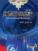 (二手書)國際關係總論(三版)