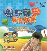 天才猴幼兒成長系列 學齡前基礎教育 VCD 5片裝 (音樂影片購)