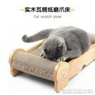 貓抓板貓咪玩具貓用品實木瓦楞紙貓沙發貓爪板貓磨爪板貓咪床YYJ 【快速出貨】
