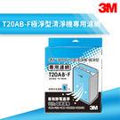 3M T20AB-F 極淨型清淨機專用濾網 除溼/除濕/防蹣/清淨/PM2.5