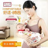初生兒嬰兒背帶橫抱式前抱式透氣四季通用寶寶小孩側抱背巾抱袋 酷斯特數位3c YXS