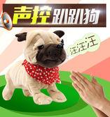 兒童玩具遙控狗狗機械狗電動毛絨玩具狗聲控小狗男孩生日禮品 HM