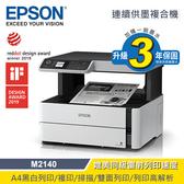 【EPSON 愛普生】M2140 黑白三合一連續供墨印表機 【贈100元7-11禮券-2月中簡訊發送】