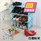 [7-11今日299免運]DIY四層組合鞋架 簡易鞋架 置物架 多層鞋架 收納架 整(mina百貨)【F0286F】