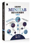 (二手書)從範例學MINITAB統計分析與應用(第二版)