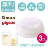 (3入組) PPSU PP PES 寬口徑奶瓶密封蓋 適合日本規格 貝親 小獅王 奇哥 【EA0032】