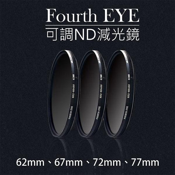 御彩數位@Fourth EYE 可調ND減光鏡濾鏡ND2-ND400 -62 67 72 77mm