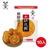 旺旺 無聊派系列大仙貝酥(155g) 10包/箱購 熱銷零食米果米餅 團購辦公室下午茶野餐派對攜帶小包裝