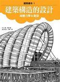 (二手書)建築構造的設計-流體力學&造型