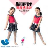聖手 Sain Sou 女童連身裙泳裝 無袖泳裝 A882007 原價NT.980元