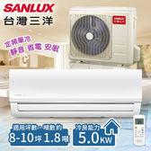 【台灣三洋SANLUX】8-10坪 定頻單冷分離式冷氣 一對一 /SAE-50M+SAC-50M(含基本安裝)