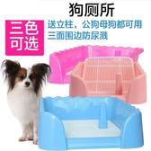 狗廁所自動寵物狗狗用品泰迪小型犬狗尿尿盆大號大型犬屎便盆沖水【衝量大促銷】