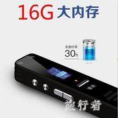 錄音筆 聲控微型高清專業降噪商務記要學生MP3 BF5645【旅行者】