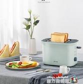 多士爐烤面包機家用2片雙面吐司機小型全自動早餐機烤面包片  魔方數碼館