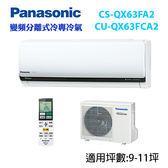 Panasonic國際牌 9-11坪 變頻 冷專 分離式冷氣 CS-QX63FA2/CU-QX63FCA2