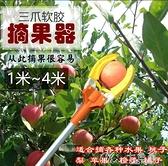 高空換燈器高空摘果器新品換燈泡神器安裝器取燈泡摘果蘋果3抓2米 【全館免運】