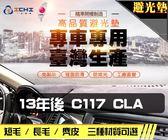 【短毛】13年後 C117 CLA系列 避光墊 / 台灣製、工廠直營 / c117避光墊 x117 避光墊 x117 短毛 儀表墊