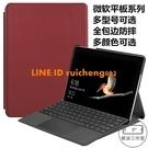 新款微軟Surface Go2/Surface pro3/4/5/6/7保護套12.3/10.5/10英寸筆記本平板電腦皮套【輕派工作室】