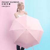 雨傘口袋元素膠囊太陽傘遮陽防曬防紫外線女晴雨兩用小巧便攜五折雨傘-特賣