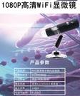 12h 快速出貨 台灣 總代理 新款1080P高清WiFi顯微鏡 數碼放大鏡 電子顯微鏡1000x