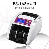點驗鈔機大當家BS-168A PLUSII~總金額計算功能/分版/清點/多道防偽/台幣銀行專用~