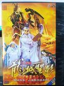 影音專賣店-U01-041-正版DVD-布袋戲【霹靂皇朝之龍城聖影 第1-40集 40碟】-