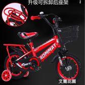 儿童自行车3-5-6-8岁男孩单车12-14-16-18寸童车自行车宝宝脚踏车QM『艾麗花園』