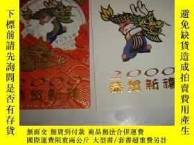 二手書博民逛書店中國唱片總公司罕見2000恭賀新禧 賀年卡 加音樂CD一張225