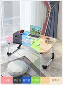 上鋪宿舍寢室懶人床上多功能折疊筆記本電腦玩游戲寫字小桌子板