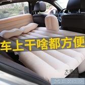 充氣床 車載充氣床墊后排轎車通用款旅行床SUV后座氣墊床自駕游睡墊神器 俏俏家居