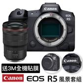 預購 送3M進口全機貼膜 Canon EOS R5 + RF 15-35mm f2.8 台灣佳能公司貨 德寶光學 EOS R RP R6