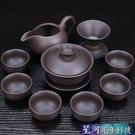 茶具套裝 陶福氣家用紫砂功夫整套陶瓷茶壺茶杯茶道禮品茶具 星河光年