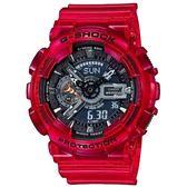 【東洋商行】免運 CASIO 卡西歐 G-SHOCK 暢游海洋時尚潮流錶 GA-110CR-4ADR 手錶 電子錶 腕錶