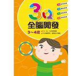 兒童潛能開發:3Q全腦開發 (3~4歲)    OS小舖