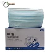 中衛平面成人醫療口罩-(50入/盒)藍色(二級)(雙鋼印)