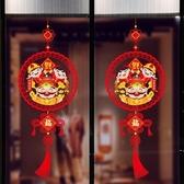 新年貼紙 2021牛年新年裝飾品貼紙窗花玻璃櫥窗中國結場景布置門貼元旦過年【快速出貨】