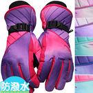 防寒耐磨滑雪手套漸層女款防風透氣手套.防...