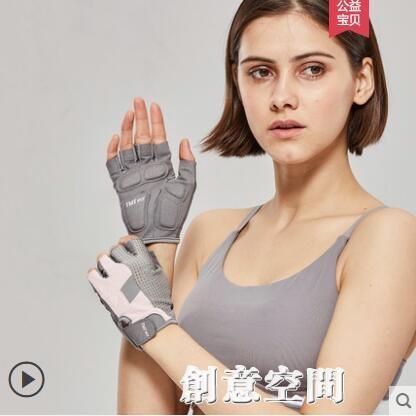 tmt健身手套女器械訓練薄防起繭瑜伽動感單車男半指運動防滑護腕 創意新品