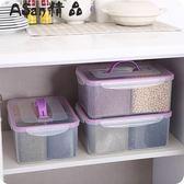 廚房收納 廚房五谷雜糧收納盒家用手提帶蓋四格冰箱儲物盒