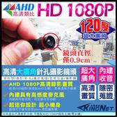 監視器 AHD 1080P  麥克風型魚眼針孔攝影機 鏡頭  內建收音功能 辦公室/監看外傭 台灣安防