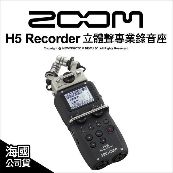 Zoom H5 Recorder 立體聲專業錄音座 公司貨★24期零利率★薪創數位