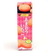 日本【古田】草莓風味餅乾80.4g(賞味期限:2019.11)